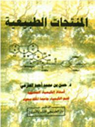 كتاب كيمياء المنتجات الطبيعية pdf