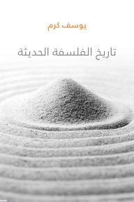 تاريخ الفلسفة الحديثة - يوسف كرم