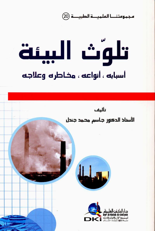 تحميل كتاب علم البيئة
