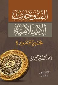الفتوحات الإسلامية.. تحرير أم تدمير