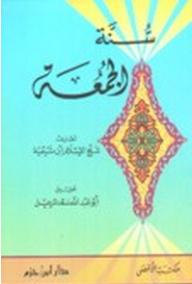 سنة الجمعة - تقي الدين أبي العباس أحمد الحراني/ابن تيمية