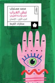 نبش الغراب في واحة العربي : الجزء الأول - الإنسان
