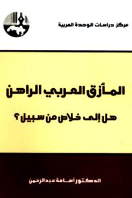 المأزق العربي الراهن : هل إلى خلاص من سبيل؟