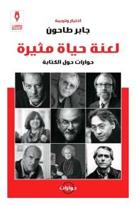 لعنة حياة مثيرة - حوارات حول الكتابة - مجموعة من الكتاب, جابر طاحون