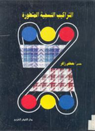 كتاب التراكيب النسجية المتطورة pdf