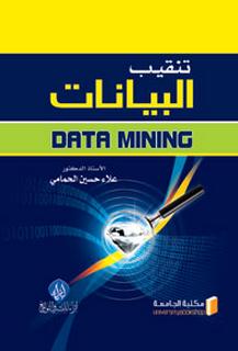 كتاب تنقيب البيانات