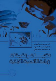 تقنيات وتطبيقات زراعة الأنسجة النباتية - إبراهيم عبد المقصود, تيمور نصر الدين, محمد أحمد محمد نجاتي