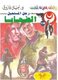 الضحايا (138) (سلسلة رجل المستحيل) - نبيل فاروق