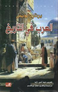 العرب في التاريخ - برنارد لويس