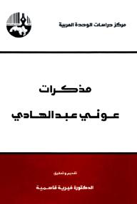 مذكرات عوني عبد الهادي - خيرية قاسمية