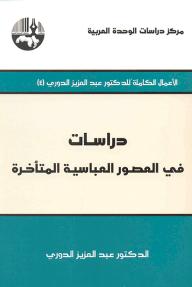 دراسات في العصور العباسية المتأخرة - عبد العزيز الدوري
