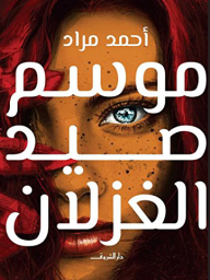 موسم صيد الغزلان - أحمد مراد