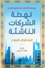 نهضة الشركات الناشئة: ثورة ريادة الأعمال في الشرق الأوسط - كريستوفر شرودر, مارك أندريسن