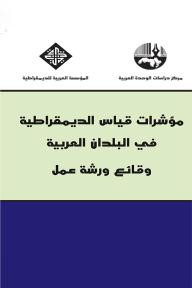 مؤشرات قياس الديمقراطية في البلدان العربية – وقائع ورشة عمل