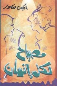 مصباح لكل إنسان - أنيس منصور