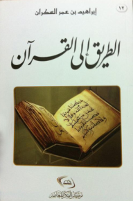 الطريق إلى القرآن - إبراهيم بن عمر السكران