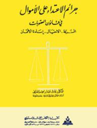 جرائم الاعتداء على الأموال في قانون العقوبات-السرقة-الاحتيال-إساءة الائتمان - عادل عبد إبراهيم العاني