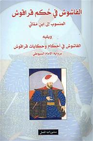 الفاشوش في حكم قراقوش - عبد اللطيف حمزة