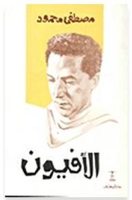 الأفيون - مصطفى محمود