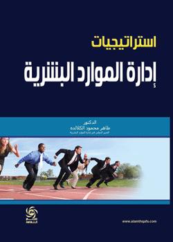 كتاب تدريب وتنمية الموارد البشرية