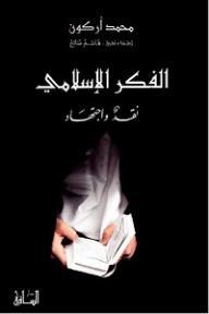 الفكر الإسلامي نقد واجتهاد - محمد أركون, هاشم صالح