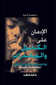 الادمان على الكحول والمخدرات - فيصل الزراد