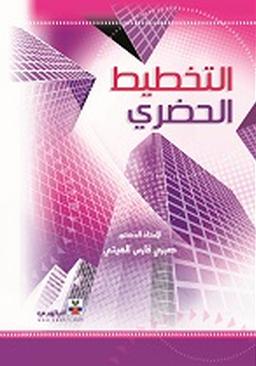كتاب التخطيط العمراني شفق الوكيل pdf