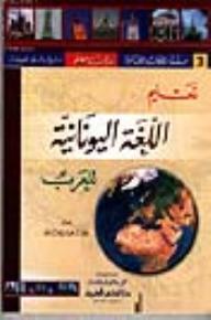 تعليم اللغة اليونانية للعرب [جزء 3 من سلسلة اللغات العالمية بدون معلم] لونان - رفعت فيصل العبد الله