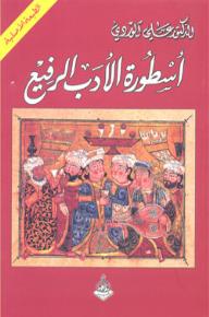 أسطورة الأدب الرفيع - علي الوردي