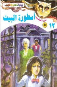 ما وراء الطبيعة #12: أسطورة البيت - أحمد خالد توفيق