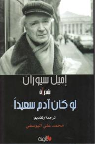 لو كان آدم سعيداً - اميل سيوران, محمد علي اليوسفي, محمد علي اليوسفي