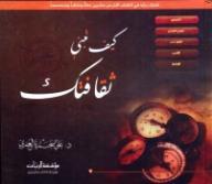 كيف تبني ثقافتك - علي بن حمزة العمري