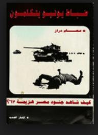 ضباط يونيو يتكلمون: كيف شاهد جنود مصر هزيمة ٦٧؟ - عصام دراز