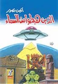 الذين هبطوا من السماء - أنيس منصور