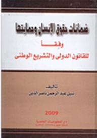 ضمانات حقوق الإنسان وحمايتها وفقا للقانون الدولى والتشريع الوطنى - نبيل عبد الرحمن ناصر الدين