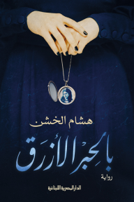 بالحِبر الأزرق - هشام الخشن