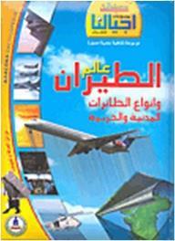 موسوعات أجيالنا للشباب: عالم الطيران وأنواع الطائرات المدنية والحربية - مجموعة مؤلفين