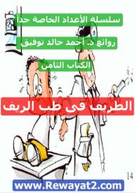 الطريف فى طب الريف - أحمد خالد توفيق