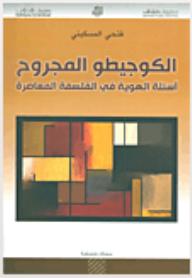 الكوجيطو المجروح؛ أسئلة الهوية في الفلسفة المعاصرة - فتحي المسكيني