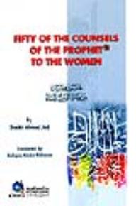 خمسون وصية من وصايا الرسول للنساء [إنكليزي] - أحمد جاد