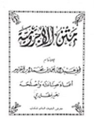 متن الأجرومية - أبي عبد الله محمد بن محمد ابن اجروم