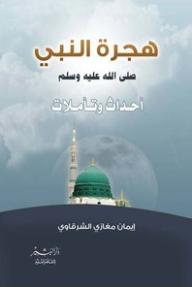 هجرة النبي صلى الله عليه وسلم.. أحداث وتأملات