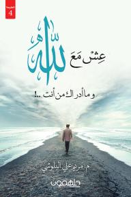 عش مع الله وماأدراك من أنت - مريم علي البلوشي