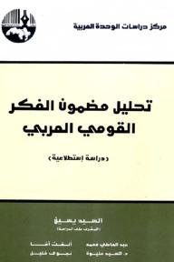 تحليل مضمون الفكر القومي العربي: دراسة استطلاعية