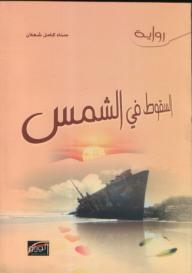 السقوط في الشمس - رواية - سناء شعلان