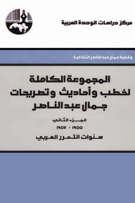 المجموعة الكاملة لخطب وأحاديث وتصريحات جمال عبد الناصر: الجزء الثاني، سنوات التحرر العربي (1955-1957)
