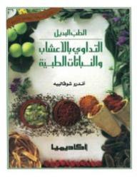 كتاب الكامل في الأعشاب والنباتات الطبية pdf