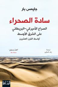 سادة الصحراء الصراع الأمريكي - البريطاني على الشرق الأوسط - جايمس بار, رائد الحكيم