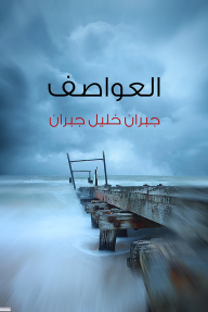 العواصف - جبران خليل جبران