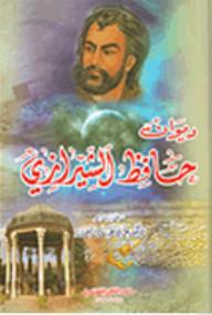 ديوان حافظ الشيرازي - حافظ الشيرازي